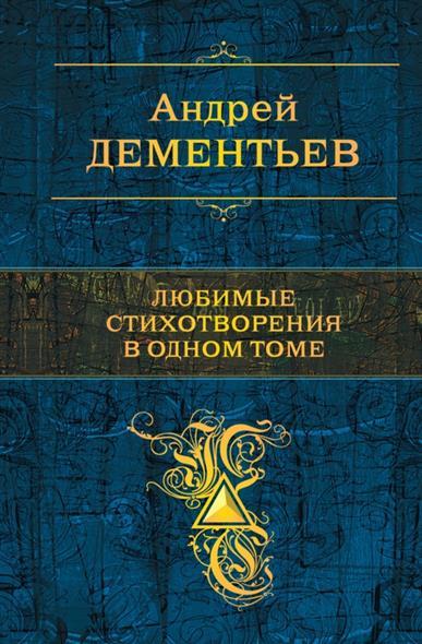 Дементьев А. Любимые стихотворения в одном томе колымские рассказы в одном томе эксмо