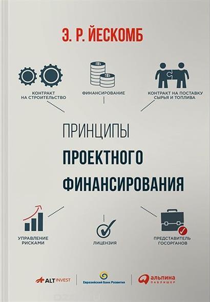 Йескомб Э. Принципы проектного финансирования э р йескомб принципы проектного финансирования
