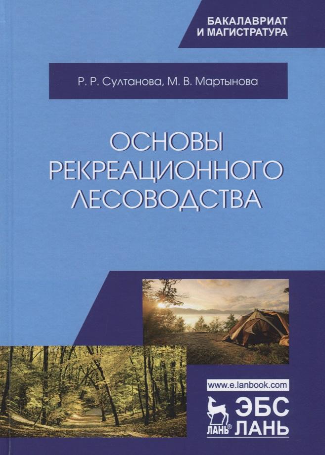 Основы рекреационного лесоводства. Учебник