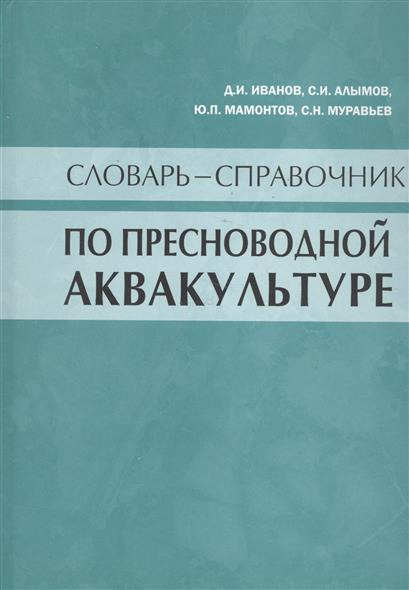 Словарь-справочник по пресноводной аквакультуре