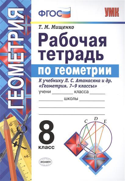 Рабочая тетрадь по геометрии. 8 класс. К учебнику Л.С. Атанасяна и др.