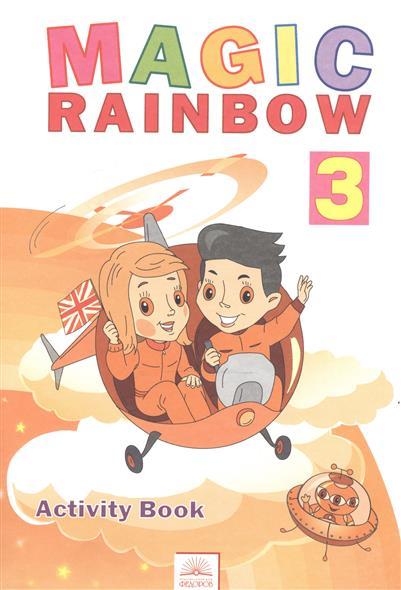 Английский язык. Волшебная радуга / Magic Rainbow. 3 класс. Рабочая тетрадь