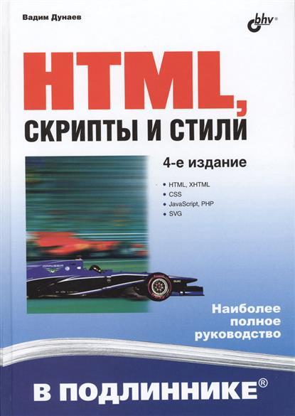Дунаев В. HTML, скрипты и стили. 4-е издание брошь cansca 60pc 1280847039 html