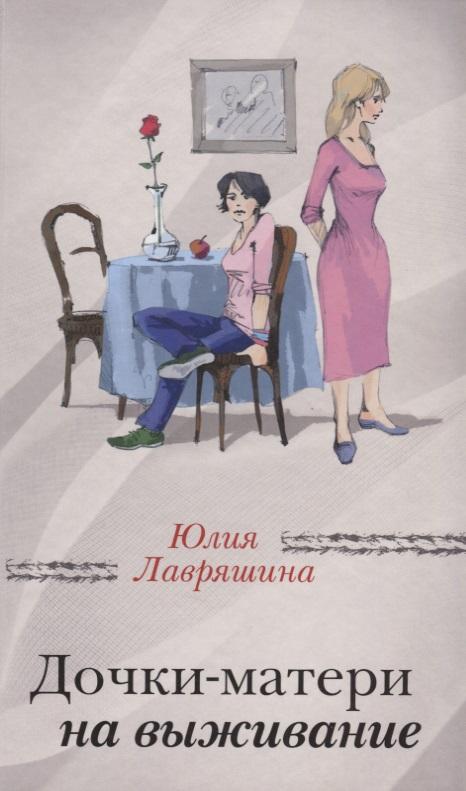 Лавряшина Ю. Дочки-матери на выживание
