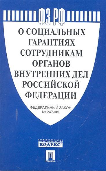 ФЗ О социальных гарантиях сотрудникам ОВД РФ №247-ФЗ