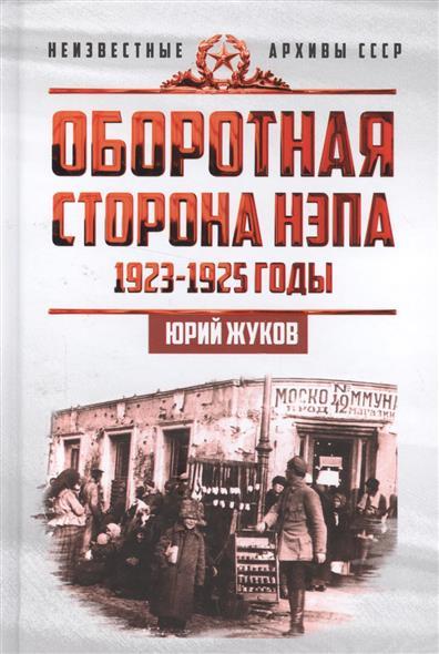 Жуков Ю. Оборотная сторона НЭПа жуков ю сталин тайны власти