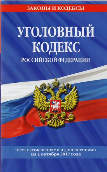 Уголовный кодекс Российской Федерации. Текст с изменениями и дополнениями на 1 октября 2017 года от Читай-город