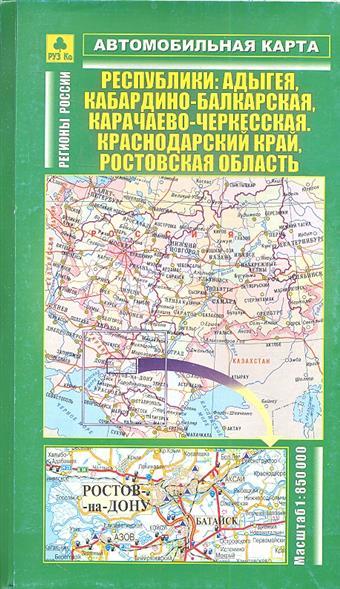 Автомобильная карта Республики: Адыгея, Кабардино-Балкарская, Карачаево-Черкесская. Краснодарский край, Ростовская область ((1:850 тыс)