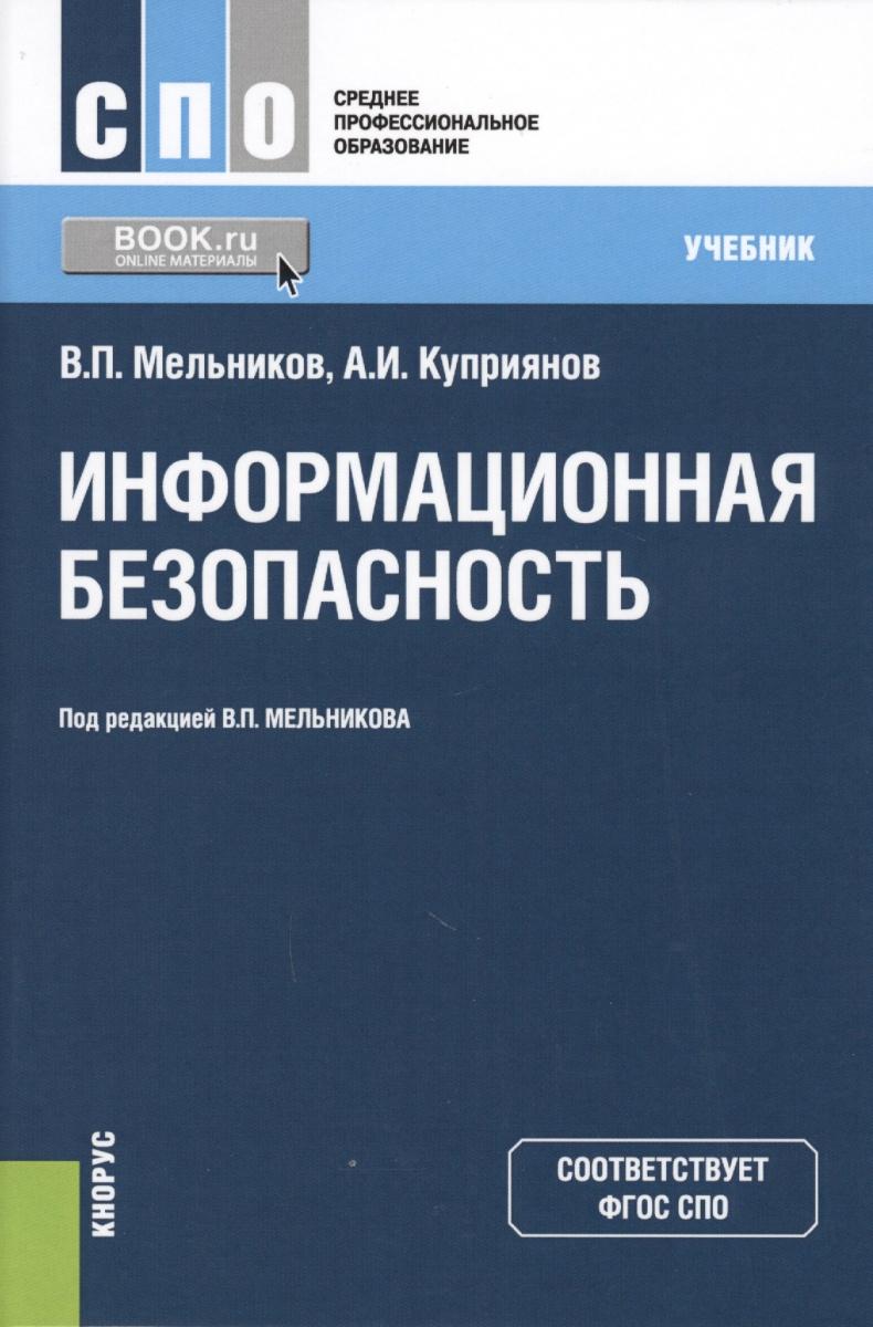 Информационная безопасность. Учебник
