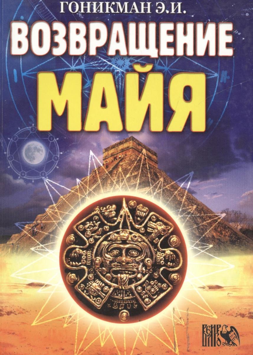 цены Гоникман Э. Возвращение Майя