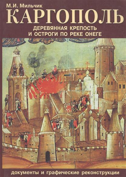 Каргополь. Деревянная крепость и остроги по реке Онеге