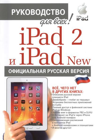 iPad 2 и iPad NEW с джейлбрейком. Официальная русская версия