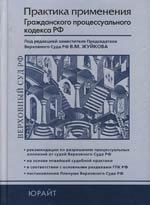 Практика применения ГПК РФ