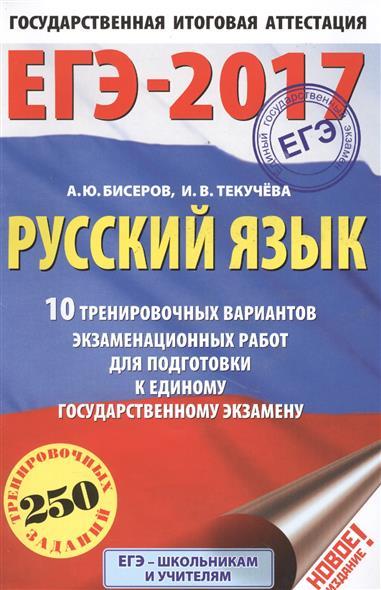 ЕГЭ-2017. Русский язык