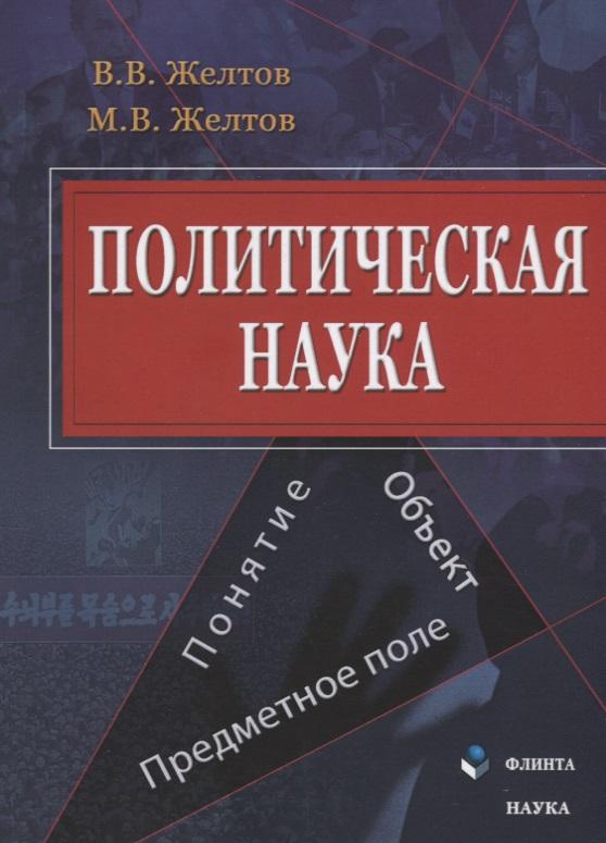 Желтов В., Желтов М. Политическая наука. Понятие, объект, предметное поле желтов в история западной социологии