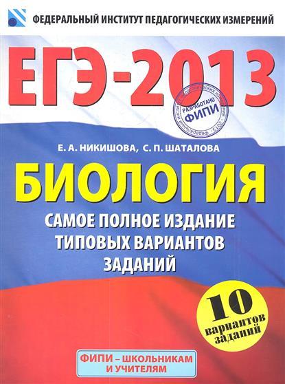 ЕГЭ-2013. Биология. Самое полное издание типовых вариантов заданий