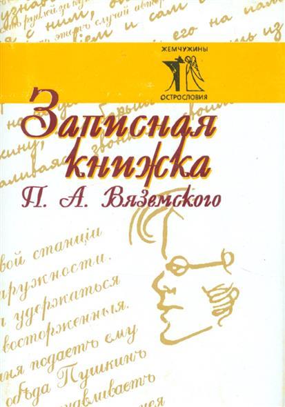 Записная книжка П.А. Вяземского