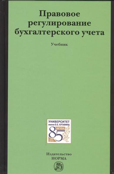 Грачева Е., Орлова Н. (ред.) Правовое регулирование бухгалтерского учета. Учебник