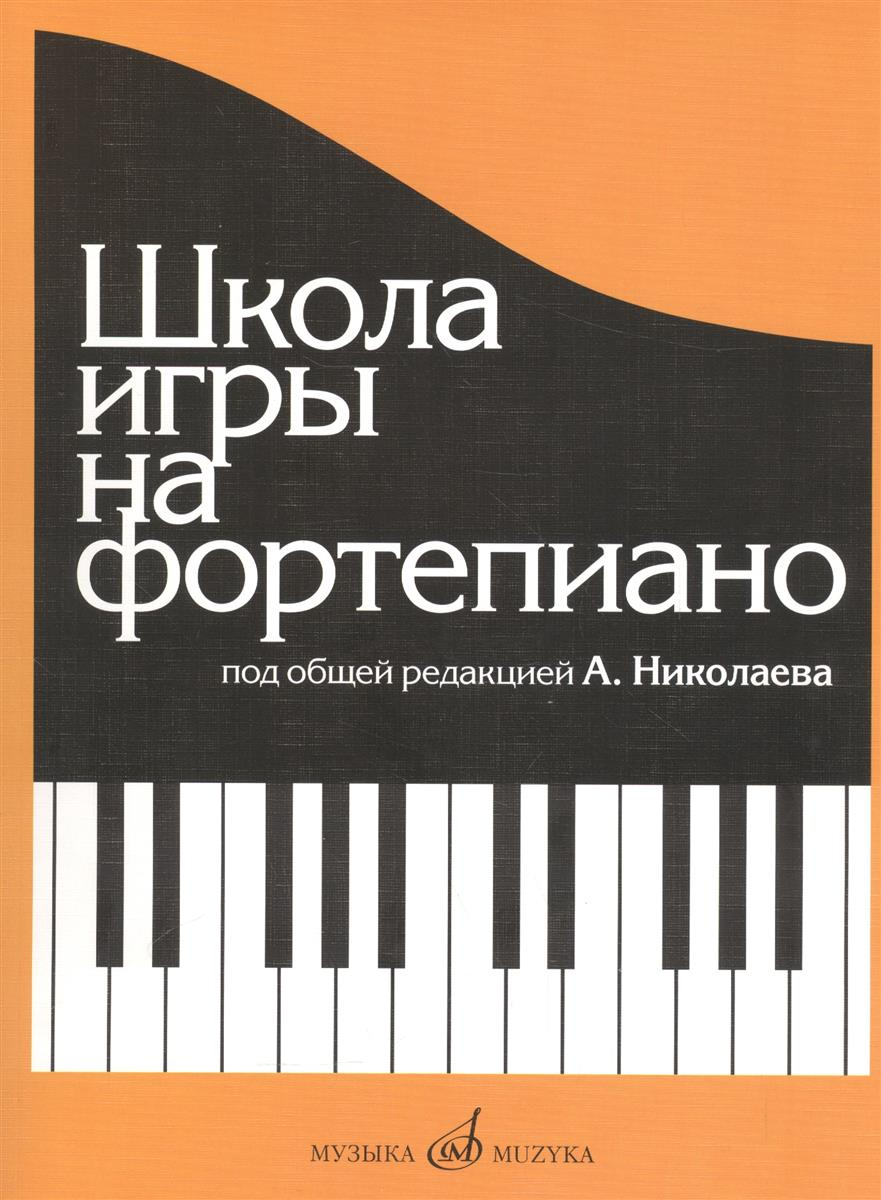 Самоучитель игры на фортепиано скачать бесплатно pdf