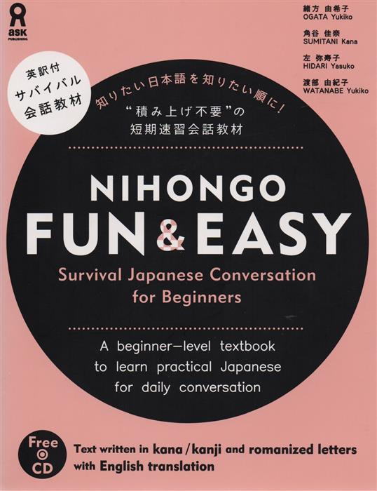 Ogata Y., Sumitani K., Hidari Y., Watanabe Y. Nihongo Fun & Easy - Book (+CD) y