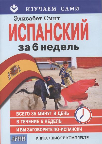 Смит Э. Испанский за 6 недель (+CD) e mu cd rom
