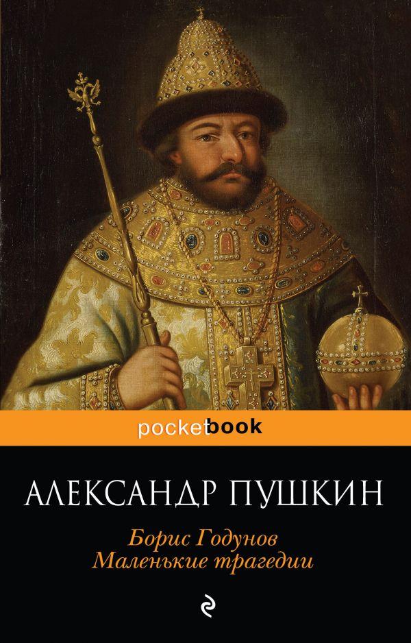 Пушкин А. Борис Годунов. Маленькие трагедии