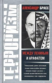 Между Лениным и Арафатом