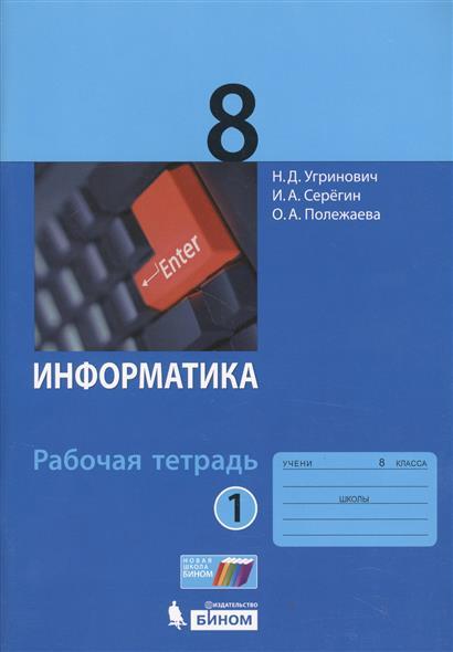 Информатика. 8 класс. Рабочая тетрадь. Часть 1