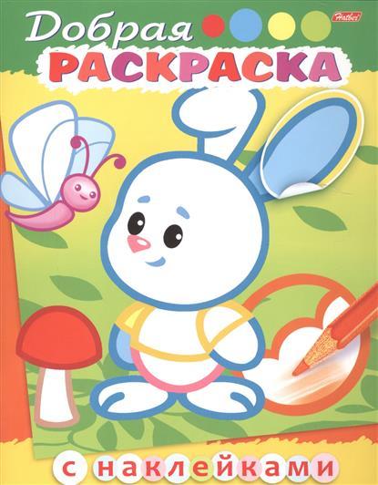 Винклер Ю. Добрая раскраска. Зайчонок с бабочкой (3+) винклер ю волшебные феи раскраска для девочек с наклейками page 3