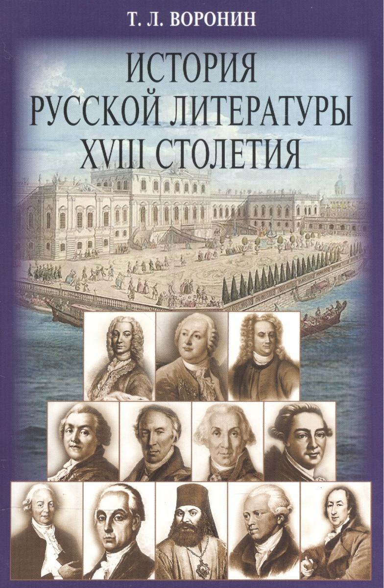 Воронин Т. История русской литературы XVIII столетия