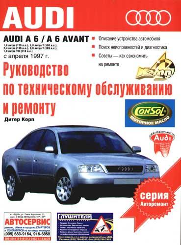 Audi A6 / A6 Avant
