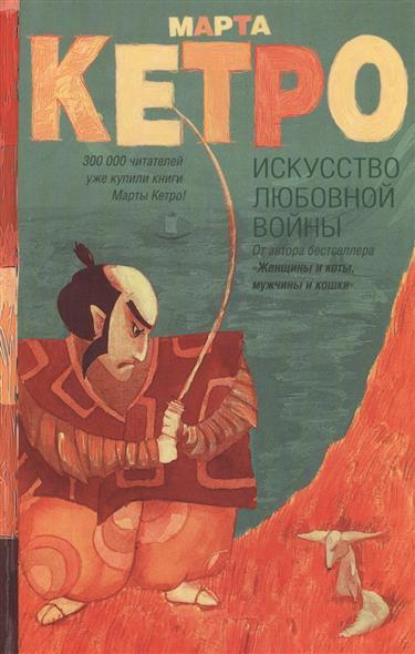 Кетро М. Искусство любовной войны искусство войны