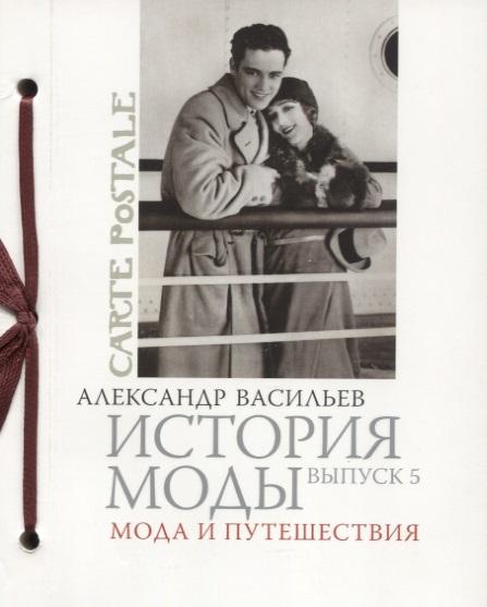 Васильев А.: История моды. Выпуск 5. Мода и путешествия