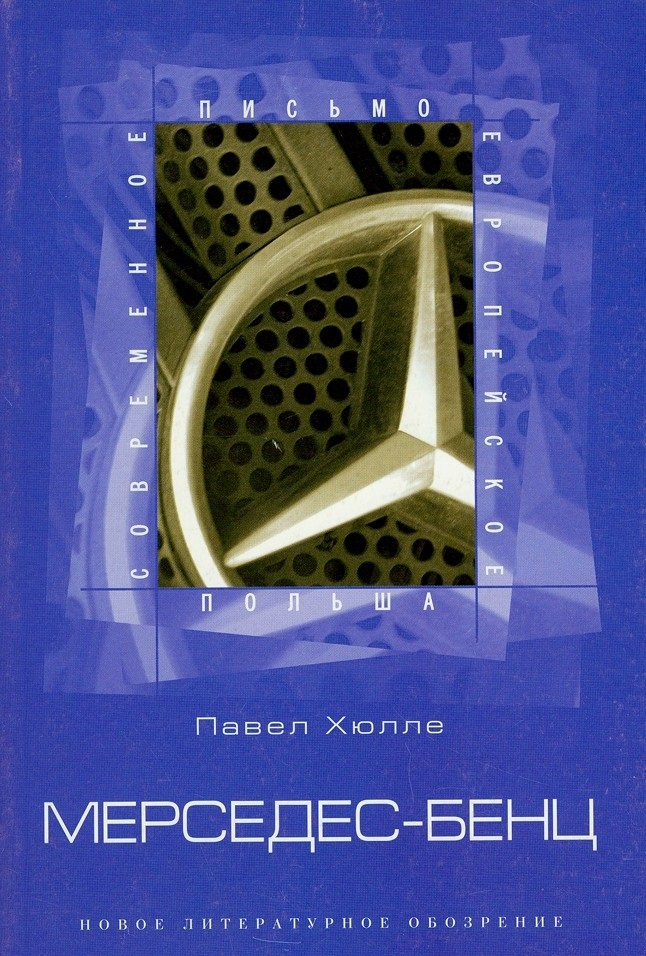 Хюлле П. Мерседес-бенц свежий объявление продам мерседес s350 2010