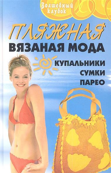 Пляжная вязаная мода