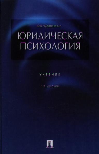 Чуфаровский Ю. Юридическая психология Чуфаровский юридическая литература