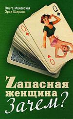 Маховская О., Шираев Э. Zапасная женщина Зачем? маховская ольга ивановна