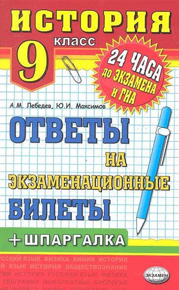 История. Ответы на экзаменационные билеты. 9 класс. Шпаргалки к билетам