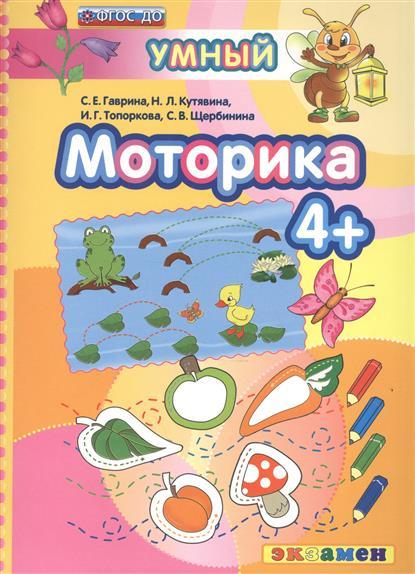 Моторика (4+)