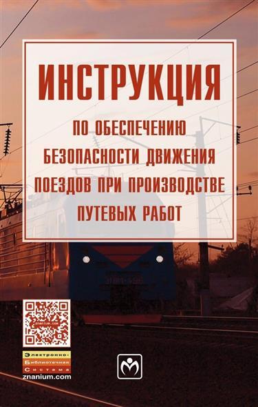 Инструкция по обеспечению безопасности движения поездов при производстве путевых работ от Читай-город