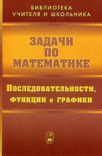 Задачи по математике Последов. функции и графики