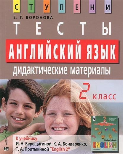 Английский язык Тесты 2 кл.  Дидакт. мат.