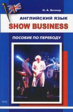 Английский язык Show Business