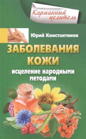 Константинов Ю. Заболевания кожи. Исцеление народными средствами пьянство и его леченiе простыми народными средствами