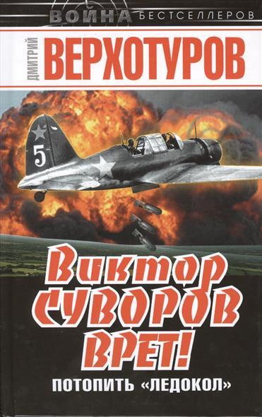 Виктор Суворов врет! Потопить