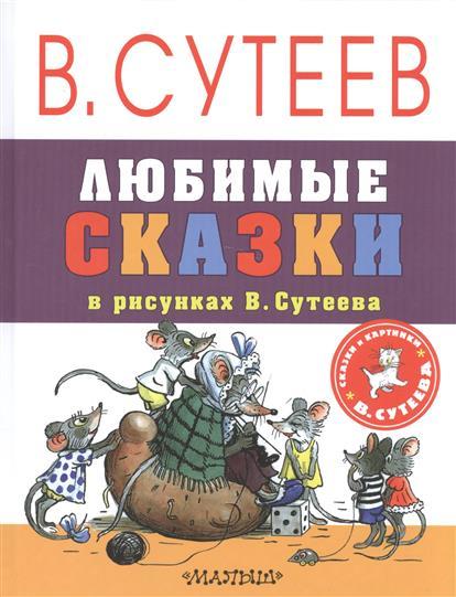 Сутеев В. Любимые сказки в рисунках В.Сутеева в сутеев в сутеев сказки