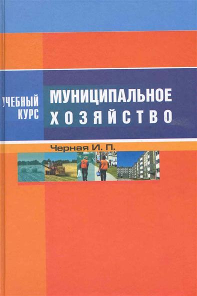 Муниципальное хозяйство Учеб. пос.