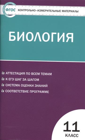 Контрольно-измерительные материалы. Биология. 11 класс