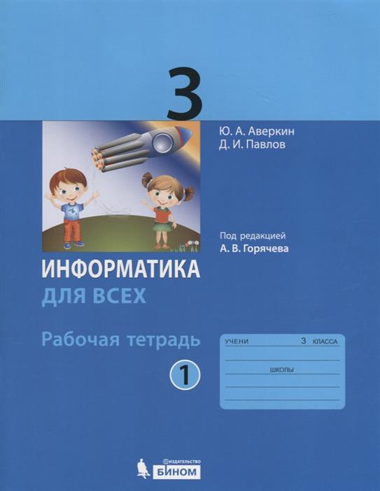 Аверкин Ю., Павлов Д. Информатика для всех. 3 класс. Рабочая тетрадь. В 2-х частях. Часть 1