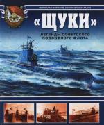 Щуки Легенды Советского флота